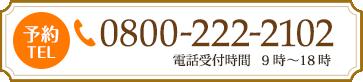 tel:0800-222-2102 電話受付時間   9時~18時